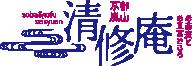 清修庵 採用サイト
